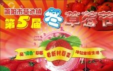 草莓节图片