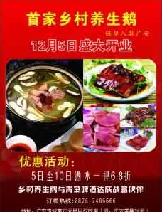 湯鍋開業廣告圖片