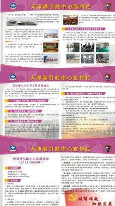 天津港引航站宣传图片