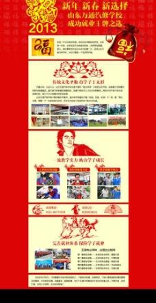 新春网页专题海报设计图片