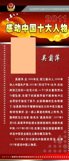 感动中国十大人物展板图片