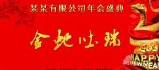 2013金蛇吐瑞 年会背景图片