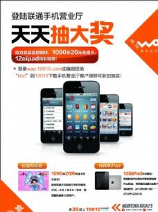 中国联通 购机海报设计