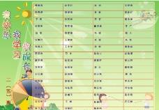 幼儿园班级表图片
