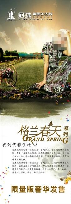 瓷砖海报图片