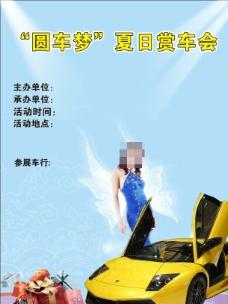 车展海报图片