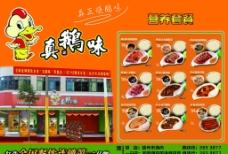 快餐连锁宣传单张图片