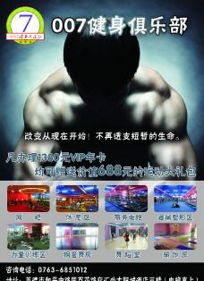 健身俱乐部宣传单张图片
