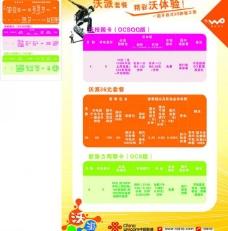 中国联通 广告图片