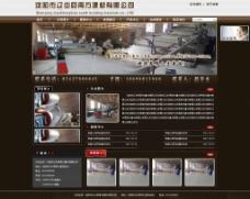 建材公司首页图片