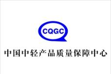 中国中轻产品质量保障中心图片