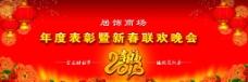 2013蛇年春节晚会图片