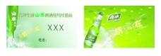 山水啤酒名片图片