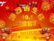 建国60周年庆图片