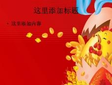 喜庆春节PPT(20_20)