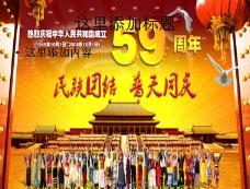 建国周年庆图片