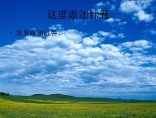 碧蓝天空美丽的风景ppt(3)