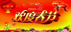 2013蛇年 欢度春节