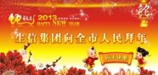 春节2013图片
