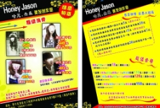 扬州优视企划传媒之宣传单图片