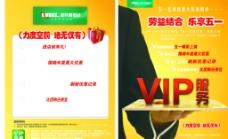 VIP服務單頁設計圖片