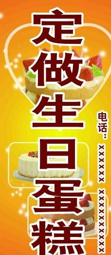 订做生日蛋糕图片