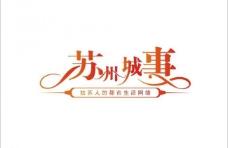苏州网站logo图片