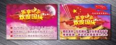 國慶海報 吊旗圖片