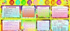 幼儿园规章制度图片