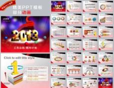 2013年终总结新年计划业绩报告