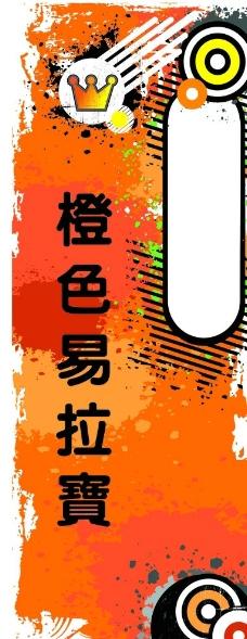 橙色易拉宝展架图片