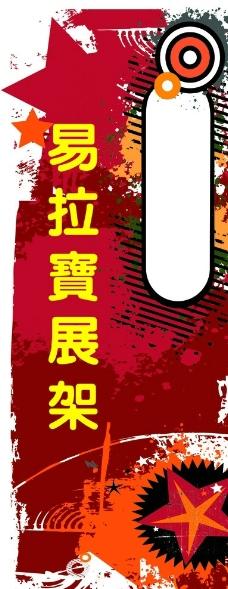红色易拉宝展架图片