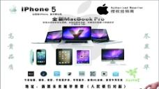 iPhone5宣传海报图片