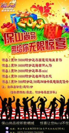 东海洗浴中心新年宣传海报 新年 鞭炮 烟花 牛年 灯笼
