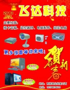 春节促销彩页图片