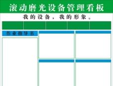 看板管理格式图片