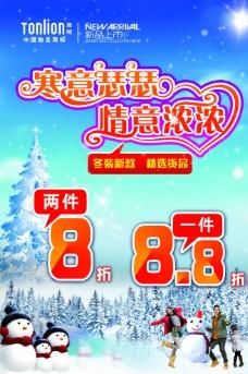 冬装海报图片