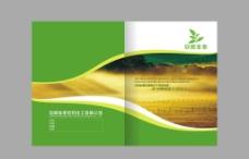 农药封面图片
