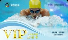 游泳VIP图片