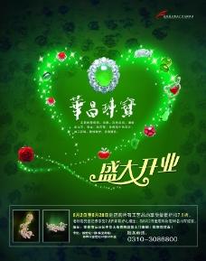 華昌珠寶圖片