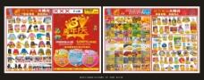 超市DM 3周年 DM图片