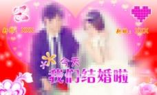 结婚幕布背景图片