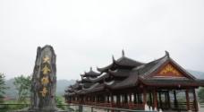 大金佛寺风雨桥图片