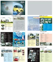 电动轿车画册图片