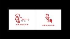 十二生肖艺术字图片