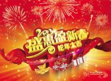 盛惠盈新春蛇年海报设计PSD源文件