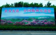 梅县机场 广场标志牌图片