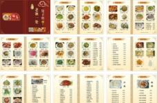 东北老独一处饺子馆画册图片