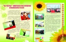 公司 画册 产品图片