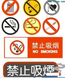 禁止吸烟矢量图